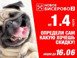 ЖК «Новое Бисерово 2» Квартиры от 1,4 млн рублей!